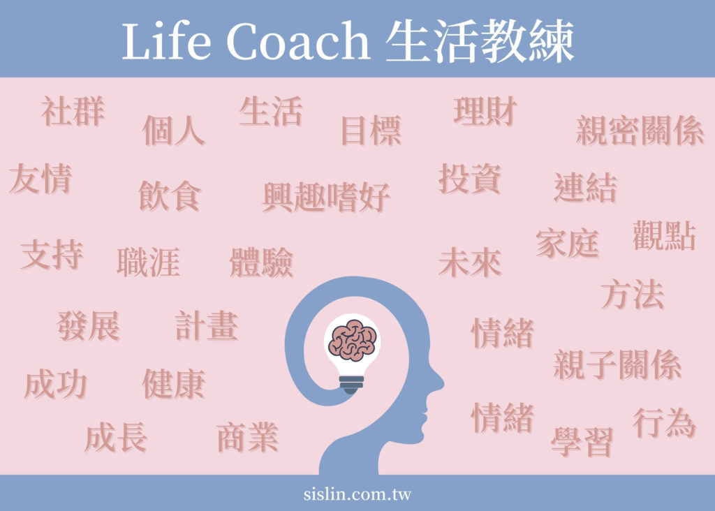 Life Coach 生活教練是什麼